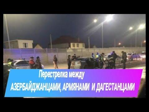 Перестрелка между Азербайджанцами, Армянами и Дагестанцами 2019