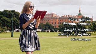 Английские девушки читают стихи Пушкина и Блока