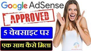 Google AdSense Approve Kaise Karaye Sirf 1 Din Me 100% Working Tricks