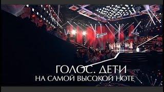 Голос Дети. 5 сезон. На самой высокой Ноте. (21.04.2018)