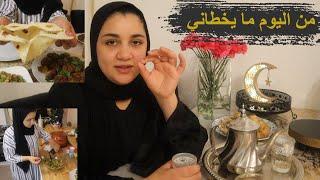 VLOG تحدي فطور كامل سوري باينة غادي نعاودو يوميا نهار معايا