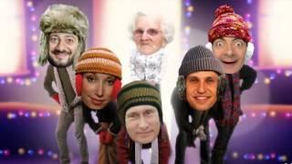 """Прикольное поздравление с новым годом  """"Новогодний пук"""""""