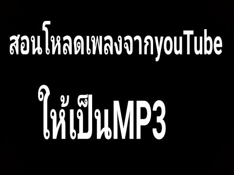 วิธีดาวโหลดเพลงจากyouTubeให้เป็นmp3