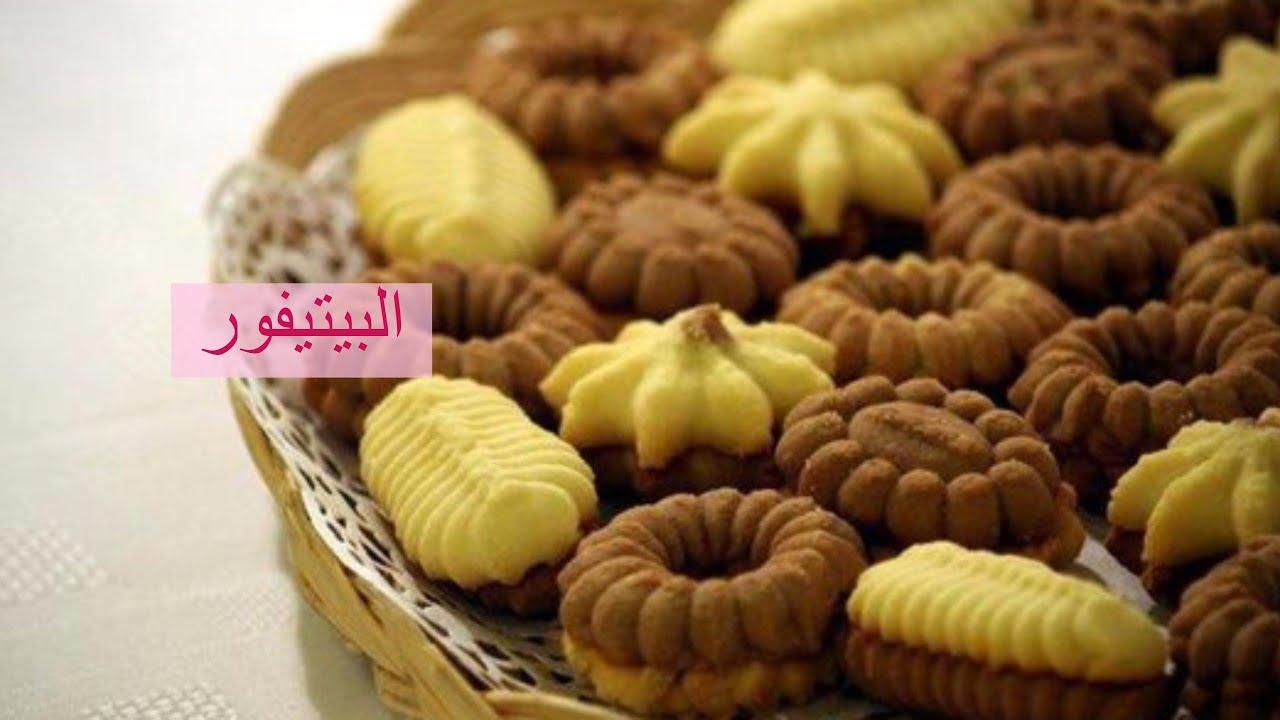 طريقة عمل البيتيفور How to make Butter cookies