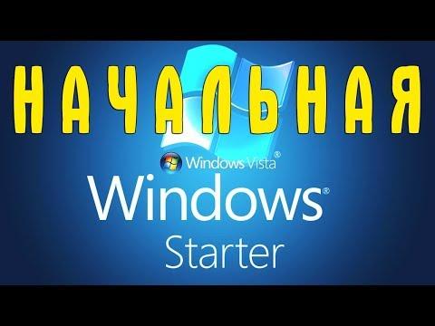 Установка Windows Vista STARTER на старый компьютер