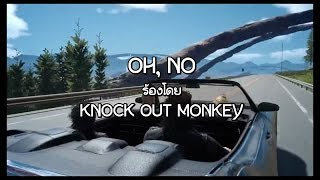 OH, NO - KNOCK OUT MONKEY [ Thai sub + Romaji ]