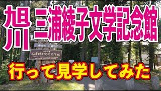 旭川市#三浦綾子文学記念館#氷点 いつもご視聴ありがとうございます! あなたのチャンネル登録と高評価が次の動画の原動力! 三浦綾子文学記念館に行ってきました。