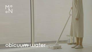 모온 무선물걸레청소기 오비큠워터 / 사용법