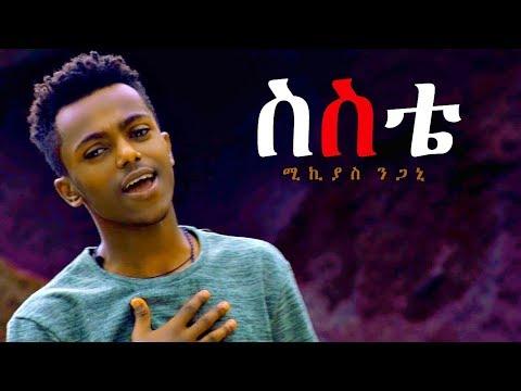 Mikiyas Negani - Sisite   ስስቴ - New Ethiopian Music 2018 (Official Video)