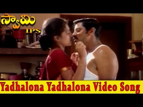 Swamy IPS Movie || Yadhalona Yadhalona Video Song || Vikram, Trisha