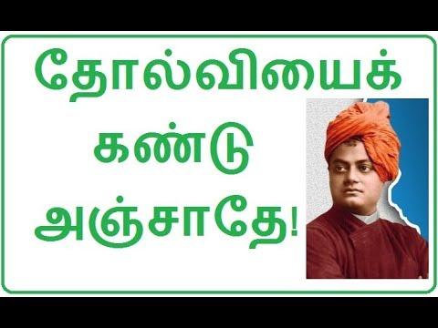 Vivekananda Books Pdf In Tamil