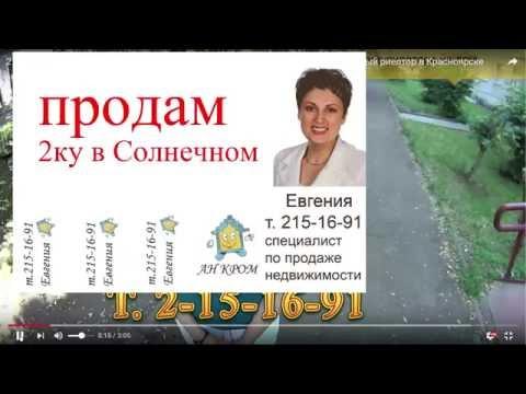 Продано! Купить 2 х комнатную квартиру Красноярске. Срочная продажа квартиры. Участковый риелтор