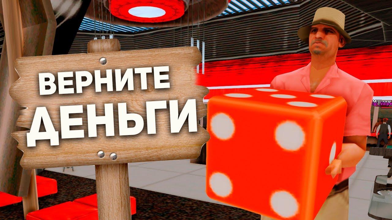 Играю в казино самп бесплатные игры аппараты игровые