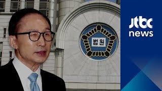 법원, 이명박 전 대통령 구속영장 발부