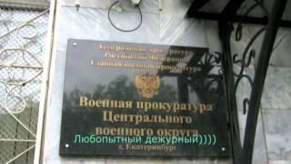 Военная прокуратура оккупированной Свердловской области СССР
