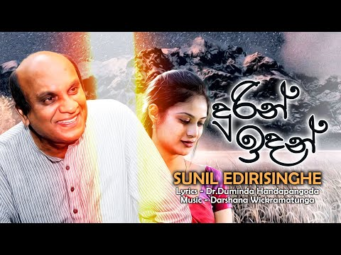 "Sunil Edirisinghe New Song ""Durin Hindan"" (Music by ..."