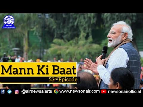 All India Radio News Live Stream