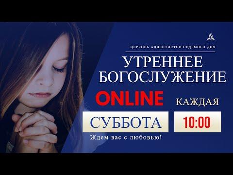 Богослужение, Церковь Адвентистов Седьмого Дня Молдовы 13.06.2020