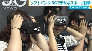 ソフトバンク 5Gで新たなスポーツ観戦(19/08/23)