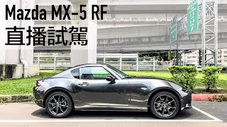 【Andy老爹直播】型男專屬 Mazda MX-5 RF 試駕