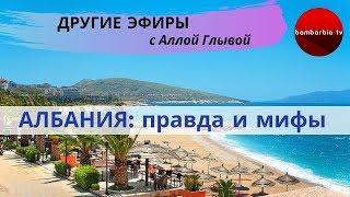ДРУГИЕ ЭФИРЫ: Отдых в Албании - развенчиваем мифы