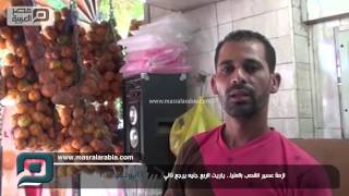 مصر العربية | ازمة عصير القصب بالمنيا.. ياريت الربع جنيه يرجع تاني