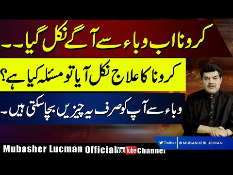 Mubasher Lucman: COVID-19 Is Here To Stay ....