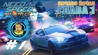 Need For Speed No Limits #1 НАЧАЛО НАЧАЛ | ГЛАВА 1 Геймплей Прохождение android