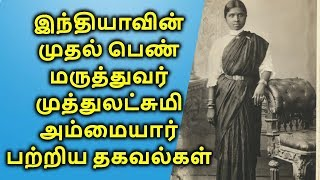 Muthulakshmi Reddy Ammaiyar life history, Images, Death, Family & Biography in Tamil| தமிழ்
