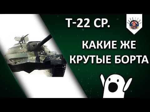 Т-22 ср. - нет ничего, кроме бортов, но тащит!