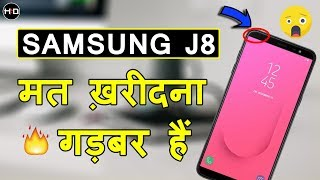 Samsung J8 New Smartphone Features, Dual Camera, Infinity Display Complete Review in Hindi