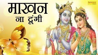 कृष्ण भजन : माखन ना दूंगी | Makhan Na Dungi | Krishan Bhajan | Hindi Bhajan | Bhajan Kirtan