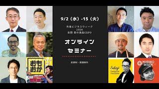 ★2 外食ビジネスウィーク講演ライブ中継