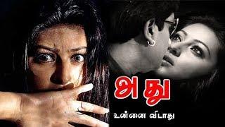 Adhu | Tamil Horror,thriller,suspense movie | Sneha,Abbas | Ramesh Balakrishnan | Yuvan Shankar Raja