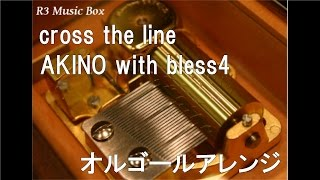 cross the line/AKINO with bless4【オルゴール】 (アニメ「終末のイゼッタ」OP)