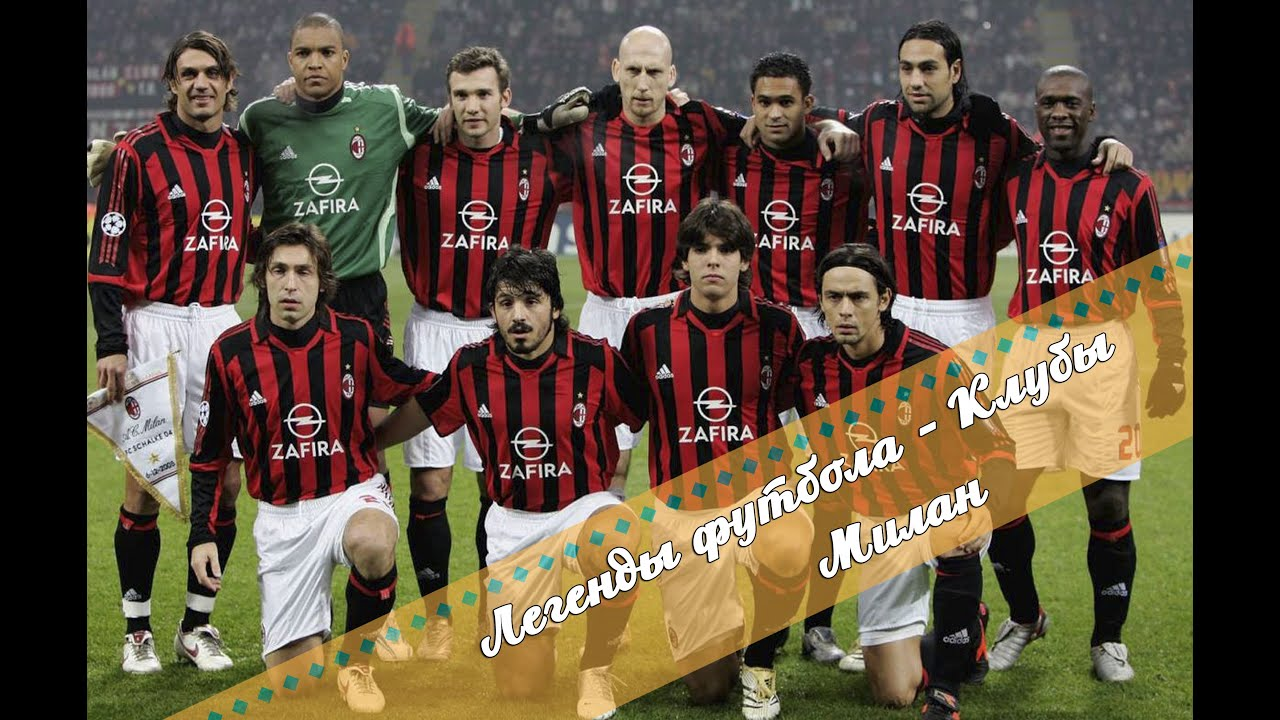 Видео футбола милана 2009