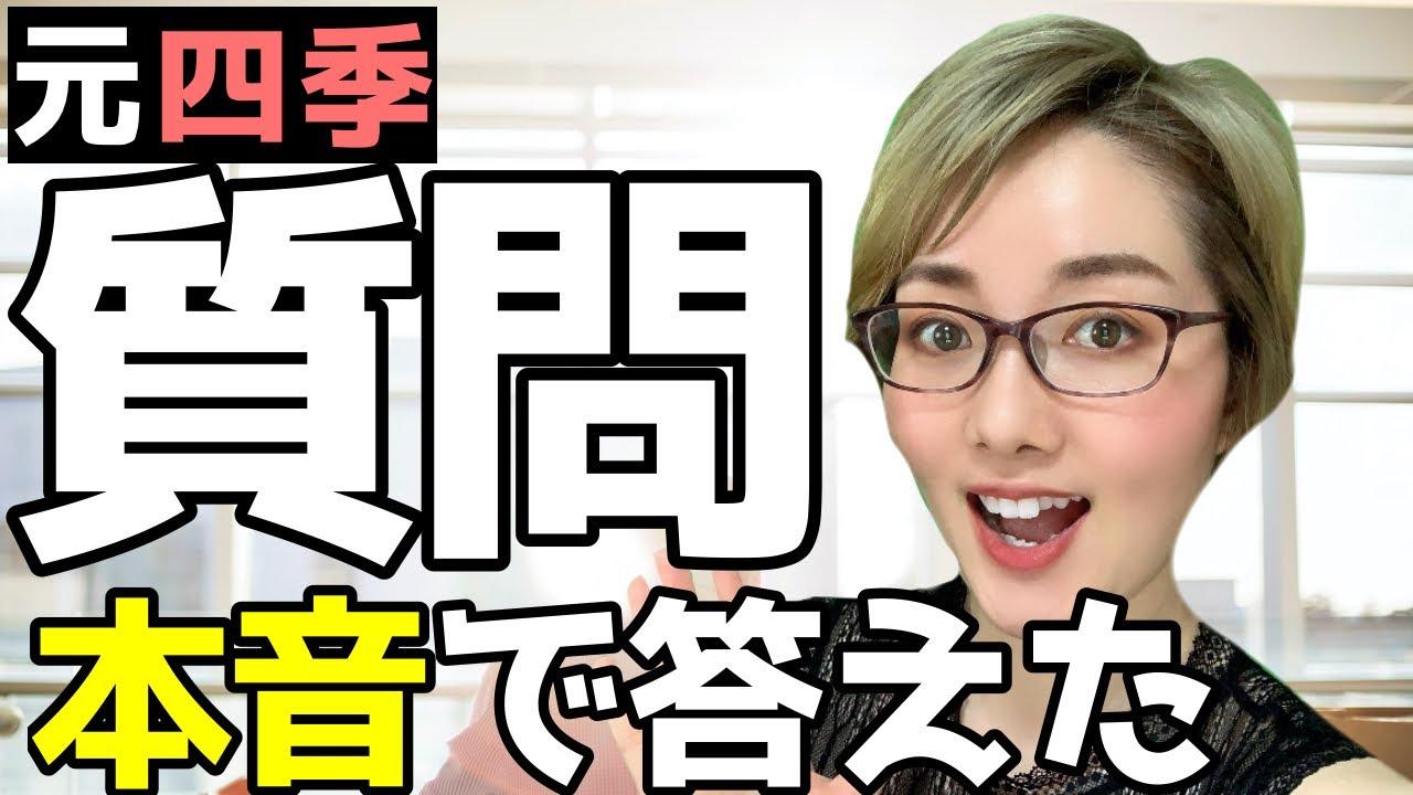 【裏事情】質問に本音で答えた【劇団四季の元俳優】