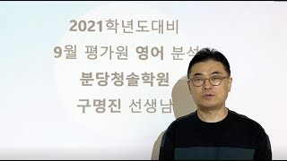 분당청솔학원 2021학년도 9월 평가원 설명회 [영어]…