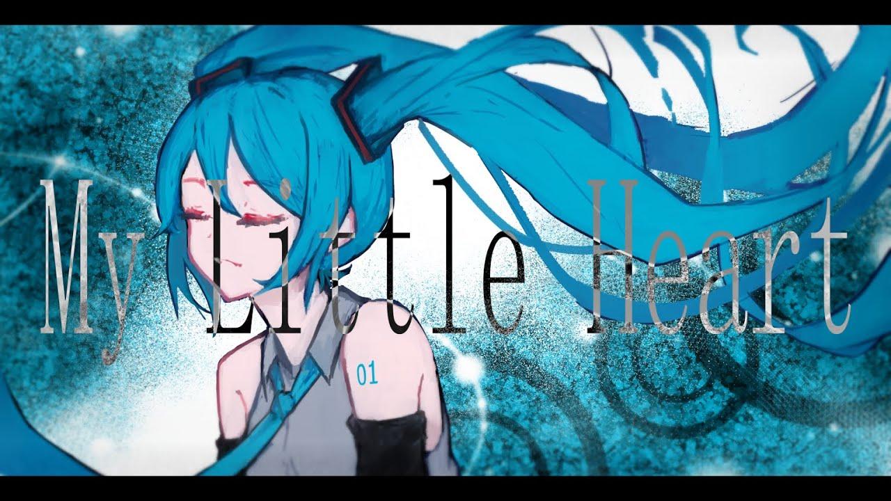 【Hatsune Miku】- My little heart (Cover)【Yuruze】