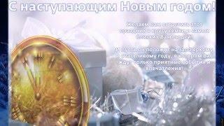 С Наступающим Новым Годом! Поздравления в стихах! Новое,2!