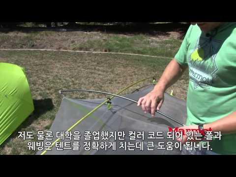 마모트(Marmot) 포스 텐트 2인용