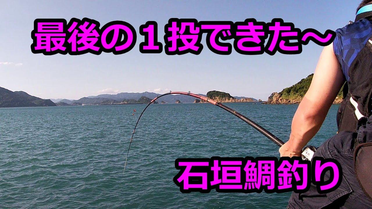 【底物釣行】無人島の堤防で白黒ヒョウ柄の魚を釣る!