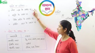 GK For Competitive Exam - भारत का कृषि जलवायविक वर्गीकरण | GK In Hindi
