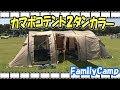 【新テント】DODカマボコテント2タンカラーを張ってみた!2018年新色【購入品紹介】