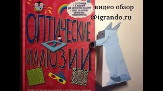 Оптические иллюзии книга с экспериментами видео обзор распаковка