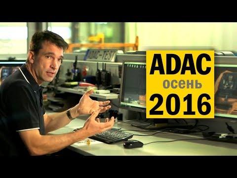 Краш-тесты детских автокресел ADAC 2016#2 на русском