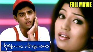 Ammayilu Abbayilu Telugu Full Length Movie || Mohit, Vijay Sai, Devina || Telugu Hit Movies