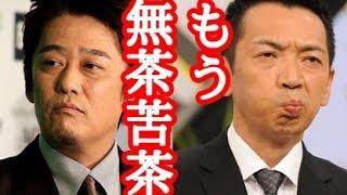 宮根誠司のガチ抗議で坂上忍が子犬状態に thumbnail