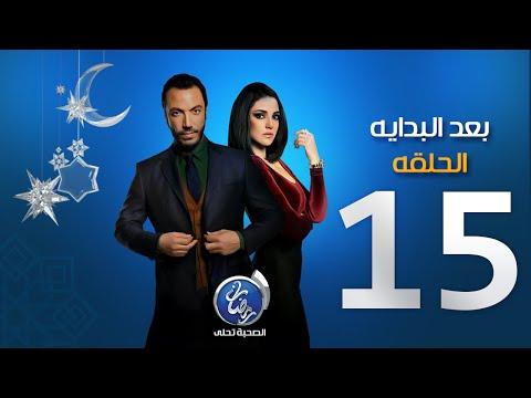 مسلسل بعد البداية - الحلقة الخامسة عشرة | Episode 15 - Ba3d El Bedaya