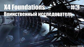 Кто желает поддержать рублем развитие канала: http://www.donationalerts.ru/r/radius6699. Начнем неспешное небольшое прохождение X4 Foundations, ...